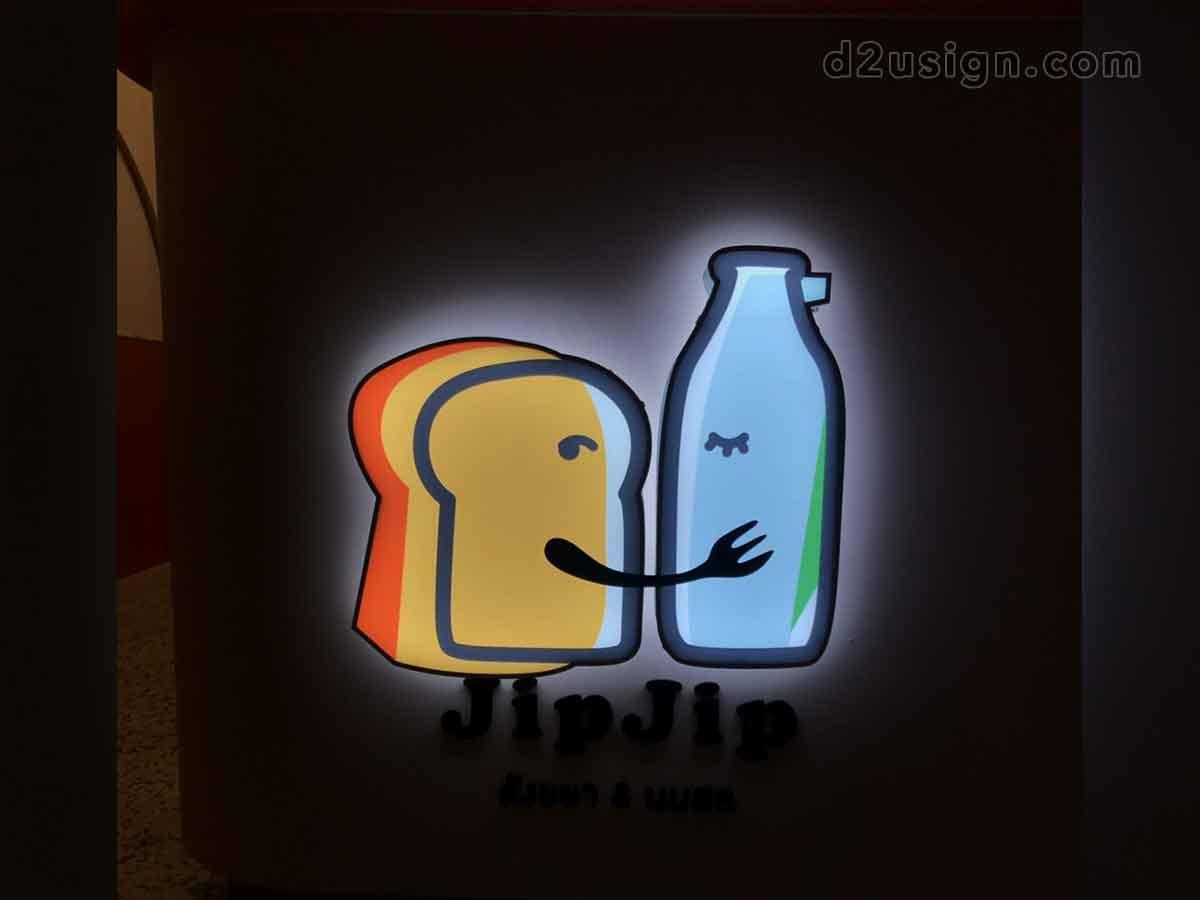 ป้ายกล่องไฟ JipJip ขนมปังสังขยา