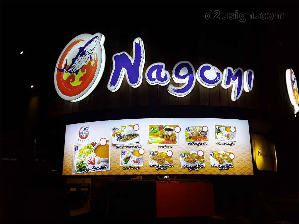 ป้ายกล่องไฟ ร้าน Nagomi