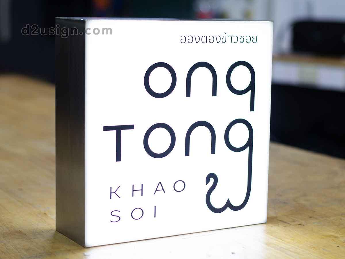 ป้ายกล่องไฟ ร้าน OngTong